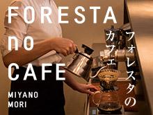 フォレスタのカフェ