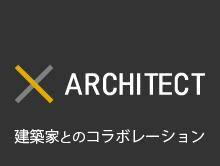 Architect 建築家とのコラボレーション